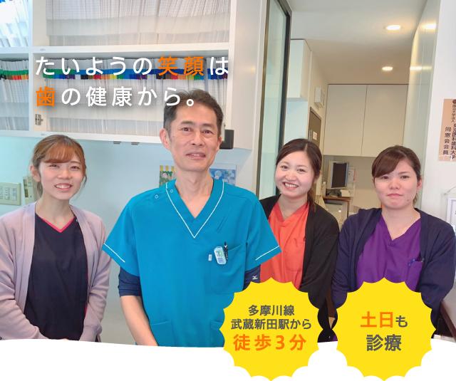 たいようの笑顔は歯の健康から。多摩川千武蔵新田駅から徒歩3分・土日も診療